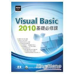 Visual Basic 2010基礎必修課(附贈雙光碟)