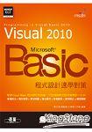 Visual Basic 2010 程式設計速學對策(附影音教學、範例檔、題解、VS 2010Express中文版)