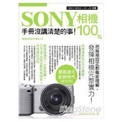 Sony相機100% : 手冊沒講清楚的事 /