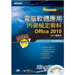 電腦軟體應用丙級檢定術科:Office 2010