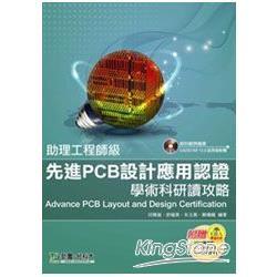 助理工程師級:先進PCB設計應用認證學術科研讀攻略助理工程師級(附光碟)