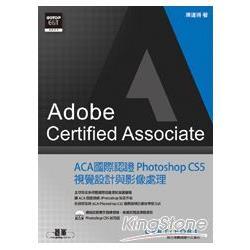 ACA國際認證:Photoshop CS5視覺設計與影像處理