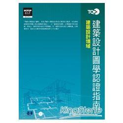 TQC+建築設計圖學認證指南(附光碟)