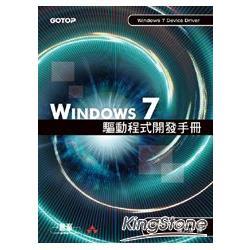 Windows 7 驅動程式開發手冊