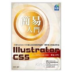 簡易Illustrator CS5入門