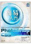 簡易PhotoShop CS5入門