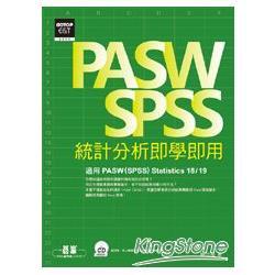 PASW/SPSS統計分析即學即用(適用R17~R19)(附光碟)