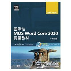 國際性MOS Word Core 2010認證教材EXAM 77-881(附模擬認證系統及影音教學)