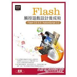 Flash觸控遊戲設計養成術 (Flash CS 5.5 / ActionScript 3.0,附範例檔、CS5.5試用版)