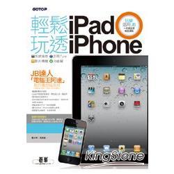 輕鬆玩透iPad x iPhone:系統操作 x 活用iTune x 影片轉檔 x JB破解