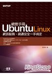 Ubuntu Linux網管手冊:網路服務、資通安全一手搞定