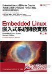 Embedded Linux嵌入式系統開發實務(第二版)