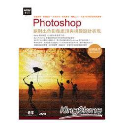 Photoshop絕對出色影像處理與視覺設計表現 /
