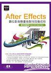 After Effects數位影音動畫後製特效養成術(附基礎功能教學影片、範例素材)