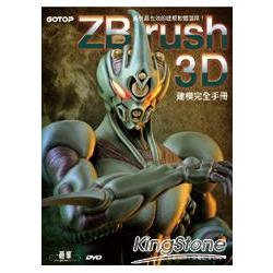 ZBrush 3D建模完全手冊