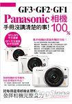 Panasonic GF3‧GF2‧GF1相機100%手冊沒講清楚的事