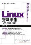 Linux實戰手冊- 入門.管理.架站(第2版)