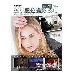 透視數位攝影技巧Live!版 Vol.2
