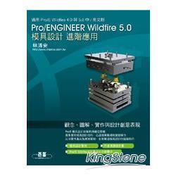 Pro/ENGINEER Wildfire 5.0模具設計進階應用