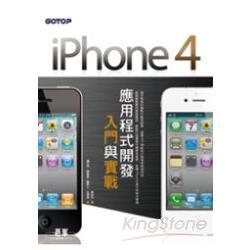 iPhone 4應用程式開發入門與實戰