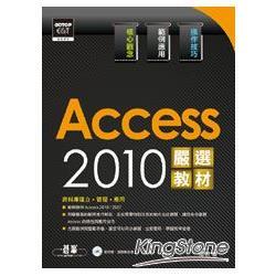 Access 2010嚴選教材!資料庫建立.管理.應用(附光碟)