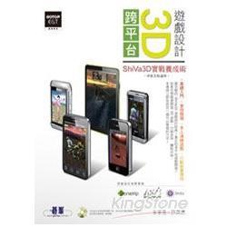 跨平台3D遊戲設計:ShiVa3D實戰養成術