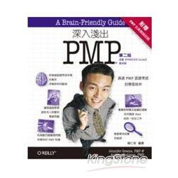 深入淺出 PMP 第二版