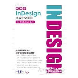 跟我學 INDESIGN 排版完全手冊-從初稿到書本成型 排版可以更快更好更美!