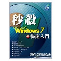 秒殺Windows 7快速入門