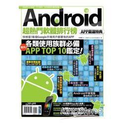 Android超熱門軟體排行榜:APP嚴選特典