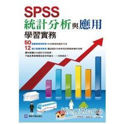 SPSS統計分析與應用學習實務