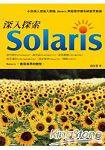 深入探索Solaris