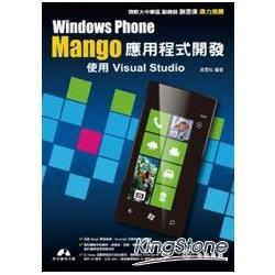 Window Phone Mango應用程式開發-使用Visual Studio