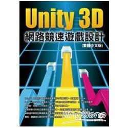 Unity 3D網路競速遊戲設計(繁體中文版)