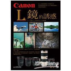 Canon L鏡的誘惑