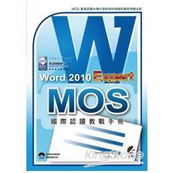 MOS國際認證教戰手冊:Word 2010 Expert (附模擬測驗光碟)