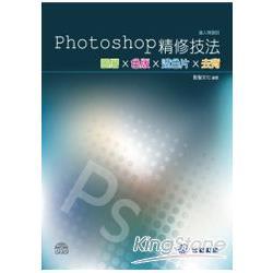 Photoshop精修技法-圖層x色版x遮色片x去背