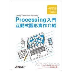 Processing入門:互動式圖形實作介紹