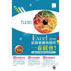 Excel 2010 試算表實例應用一看就會!(互動式多媒體影音教學DVD)