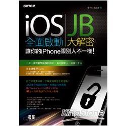 iOS全面啟動:JB大解密 讓你的iPhone跟別人不一樣!
