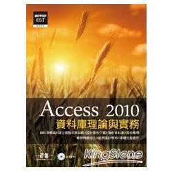 資料庫理論與實務:Access 2010(附光碟)