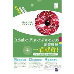 Adobe Photoshop CS5絕美影像一看就會!