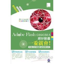 Adobe Flash CS5/CS5.5絕妙動畫一看就會!