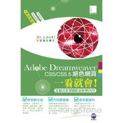 Adobe Dreamweaver CS5/CS5.5絕色網頁一看就會!