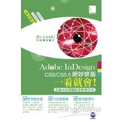 Adobe InDesign CS5/CS5.5絕妙排版一看就會!