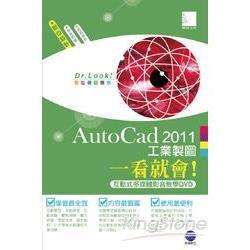 AutoCad 2011 工業製圖一看就會!