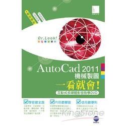 AutoCad 2011 機械製圖一看就會!