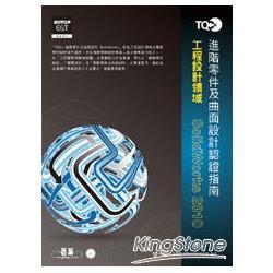 TQC+ 進階零件及曲面設計認證指南SolidWorks 2010(附題目練習系統)
