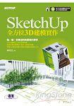 SketchUp全方位3D建模實作(超值加贈影音教學及範例檔)