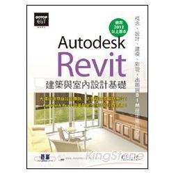 Autodesk Revit 建築與室內設計基礎(概念、設計、建模、彩現、出圖與BIM建築資訊模型)